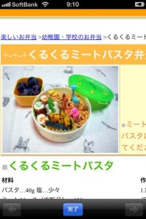 iPhone、iPadアプリ「お弁当レシピ」のスクリーンショット 3枚目