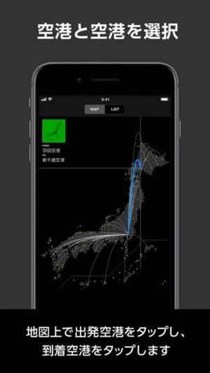 iPhone、iPadアプリ「駅探 飛行機時刻表 国内線」のスクリーンショット 2枚目