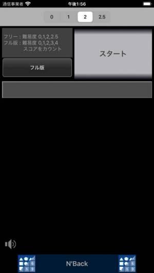 iPhone、iPadアプリ「キネティック動体視力Lite」のスクリーンショット 3枚目