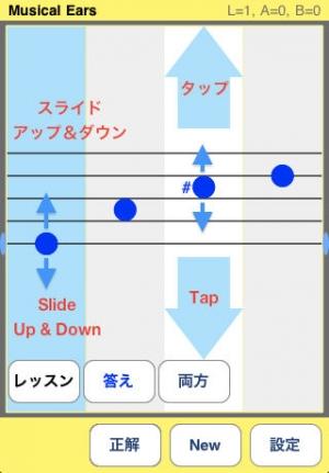 iPhone、iPadアプリ「音感つくかな - Musical Ears」のスクリーンショット 2枚目