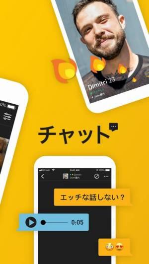iPhone、iPadアプリ「Grindr - ゲイチャット」のスクリーンショット 2枚目