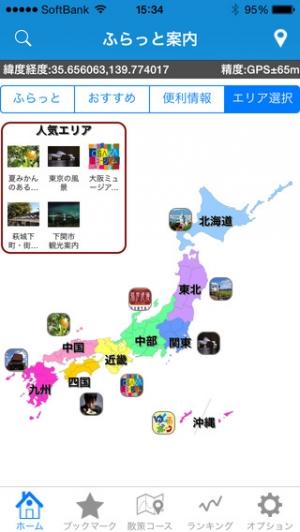 iPhone、iPadアプリ「ふらっと案内 - 手の中に街を -」のスクリーンショット 5枚目