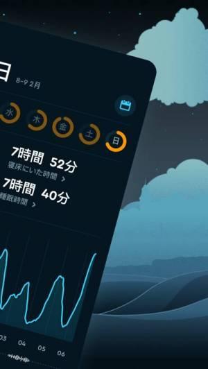 iPhone、iPadアプリ「Sleep Cycle: スマートアラーム目覚まし時計」のスクリーンショット 3枚目