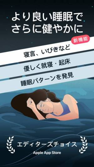 iPhone、iPadアプリ「Sleep Cycle: スマートアラーム目覚まし時計」のスクリーンショット 1枚目