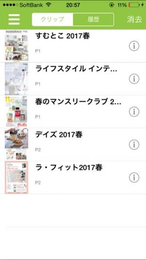 iPhone、iPadアプリ「ベルメゾン デジタルカタログ」のスクリーンショット 3枚目