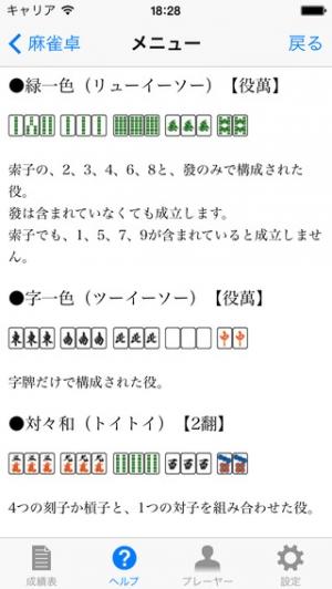 iPhone、iPadアプリ「麻雀鬼巧」のスクリーンショット 4枚目