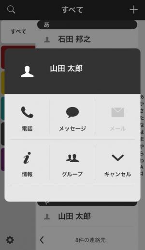 iPhone、iPadアプリ「GRContact」のスクリーンショット 2枚目