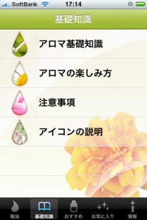 iPhone、iPadアプリ「癒しの香り」のスクリーンショット 3枚目