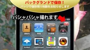 iPhone、iPadアプリ「本格一眼レフ比率カメラ LaFiCa」のスクリーンショット 3枚目