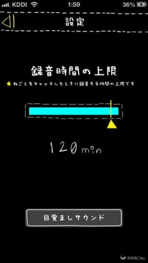 iPhone、iPadアプリ「寝言録音 〜 LetItSleep」のスクリーンショット 5枚目