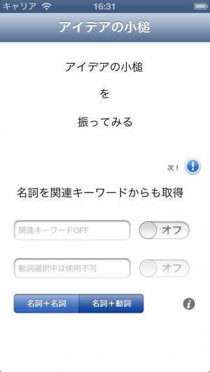 iPhone、iPadアプリ「アイデアの小槌」のスクリーンショット 1枚目