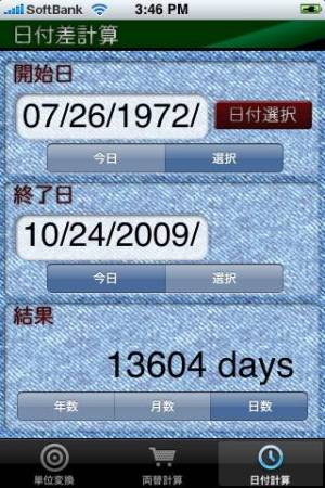 iPhone、iPadアプリ「変換くん2」のスクリーンショット 2枚目