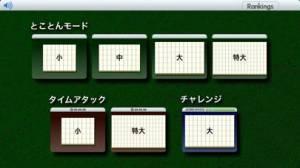 iPhone、iPadアプリ「二角取り Lite」のスクリーンショット 2枚目
