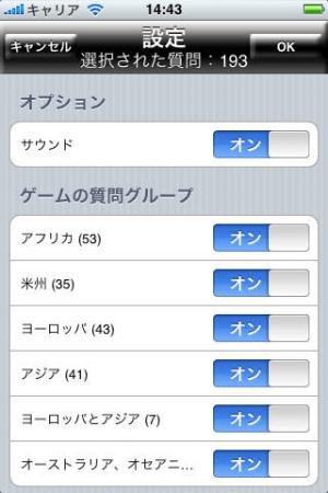 iPhone、iPadアプリ「国旗クイズ」のスクリーンショット 2枚目