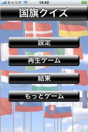 iPhone、iPadアプリ「国旗クイズ」のスクリーンショット 1枚目