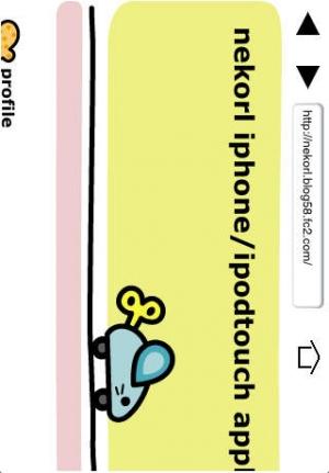 iPhone、iPadアプリ「あまのじゃくブラウザ」のスクリーンショット 1枚目