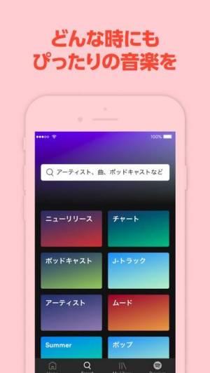 iPhone、iPadアプリ「Spotify: お気に入りの音楽やアーティストを発見しよう」のスクリーンショット 2枚目