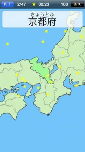 iPhone、iPadアプリ「書き取り日本一周」のスクリーンショット 5枚目