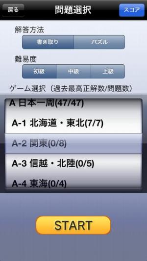 iPhone、iPadアプリ「書き取り日本一周」のスクリーンショット 2枚目