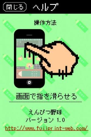 iPhone、iPadアプリ「えんぴつ野球」のスクリーンショット 3枚目