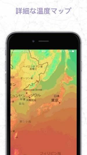 iPhone、iPadアプリ「MyRadar Pro」のスクリーンショット 4枚目