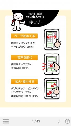 iPhone、iPadアプリ「指さし中国 touch&talk」のスクリーンショット 2枚目
