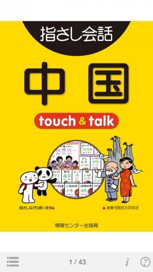 iPhone、iPadアプリ「指さし中国 touch&talk」のスクリーンショット 1枚目