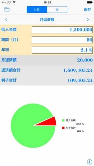 iPhone、iPadアプリ「Emprunt(ローン電卓)」のスクリーンショット 3枚目
