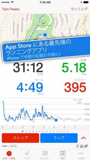 iPhone、iPadアプリ「Runmeter GPSランニング、ジョギング、サイクリング」のスクリーンショット 1枚目