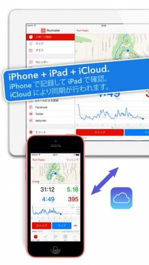 iPhone、iPadアプリ「Runmeter GPSランニング、ジョギング、サイクリング」のスクリーンショット 5枚目