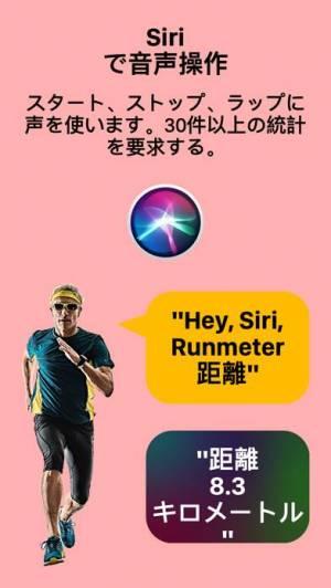 iPhone、iPadアプリ「Runmeter GPSランニング、ジョギング、サイクリング」のスクリーンショット 3枚目