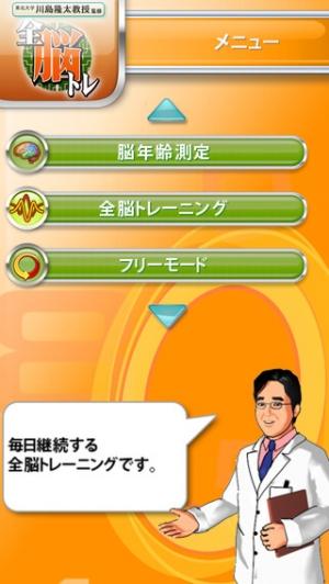 iPhone、iPadアプリ「全脳トレ Lite -東北大学川島隆太教授監修-」のスクリーンショット 1枚目