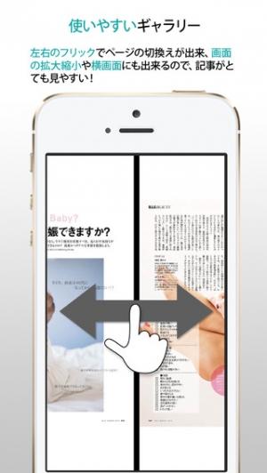 iPhone、iPadアプリ「電子雑誌書店 マガストア」のスクリーンショット 3枚目