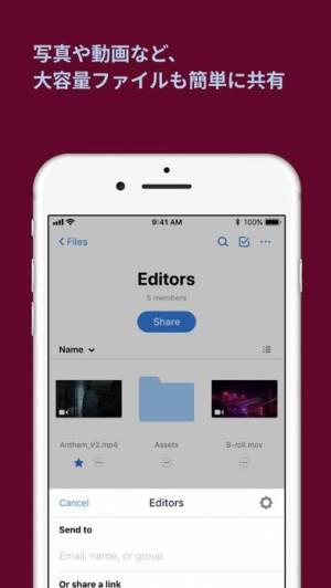 iPhone、iPadアプリ「Dropbox」のスクリーンショット 4枚目