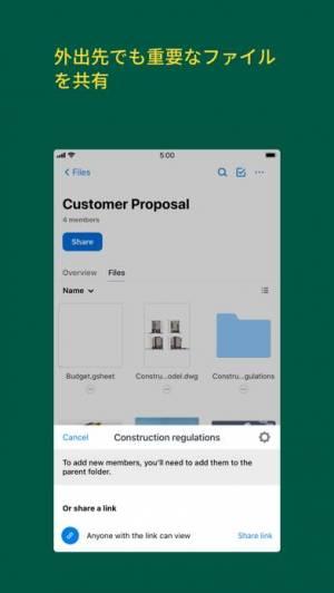 iPhone、iPadアプリ「Dropbox」のスクリーンショット 3枚目