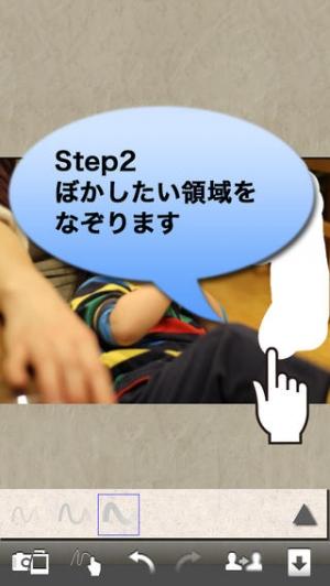 iPhone、iPadアプリ「ぼかっしゅ」のスクリーンショット 2枚目