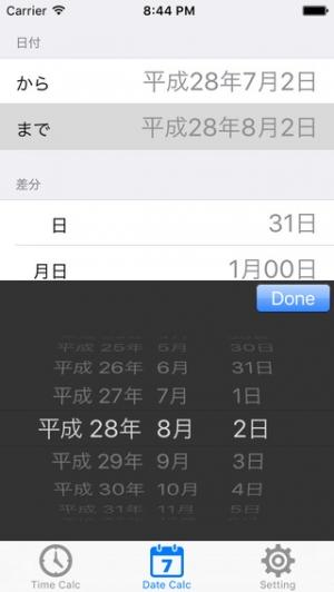iPhone、iPadアプリ「時刻差計算機」のスクリーンショット 4枚目