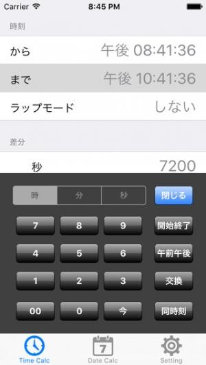 iPhone、iPadアプリ「時刻差計算機」のスクリーンショット 2枚目