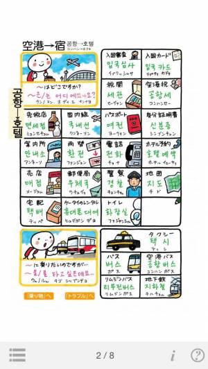 iPhone、iPadアプリ「指さし韓国 touch&talk(LITE版)」のスクリーンショット 3枚目