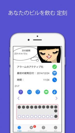 iPhone、iPadアプリ「ピル」のスクリーンショット 1枚目