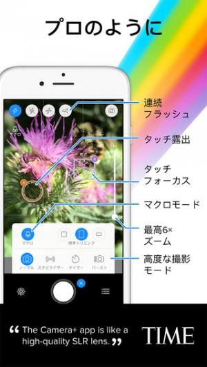 iPhone、iPadアプリ「Camera+」のスクリーンショット 3枚目