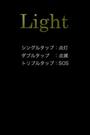 iPhone、iPadアプリ「Light」のスクリーンショット 1枚目