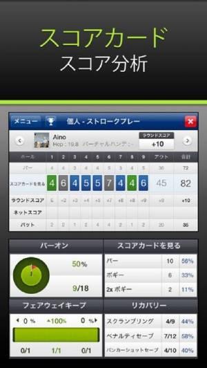 iPhone、iPadアプリ「Mobitee GPSゴルフ距離計スコアーカード プレミアム」のスクリーンショット 5枚目
