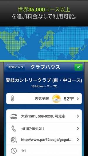 iPhone、iPadアプリ「Mobitee GPSゴルフ距離計スコアーカード プレミアム」のスクリーンショット 1枚目
