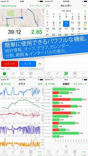 iPhone、iPadアプリ「Walkmeter GPSウォーキング、ジョギング、散歩」のスクリーンショット 2枚目
