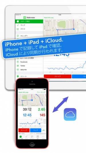 iPhone、iPadアプリ「Walkmeter GPSウォーキング、ジョギング、散歩」のスクリーンショット 5枚目