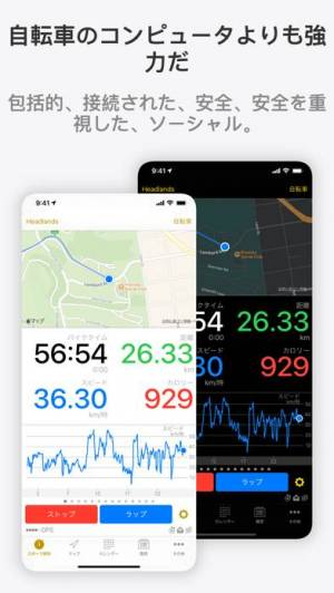 iPhone、iPadアプリ「Cyclemeter GPSサイクリング、自転車、ランニング」のスクリーンショット 1枚目