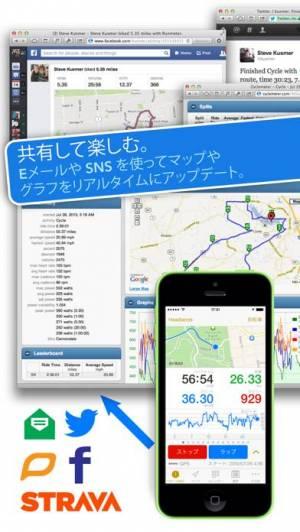 iPhone、iPadアプリ「Cyclemeter GPSサイクリング、自転車、ランニング」のスクリーンショット 4枚目