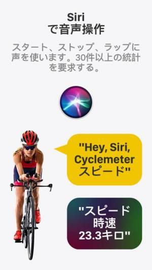 iPhone、iPadアプリ「Cyclemeter GPSサイクリング、自転車、ランニング」のスクリーンショット 3枚目