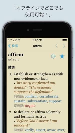 iPhone、iPadアプリ「LexicEN 英英辞書、オフライン対応!」のスクリーンショット 1枚目